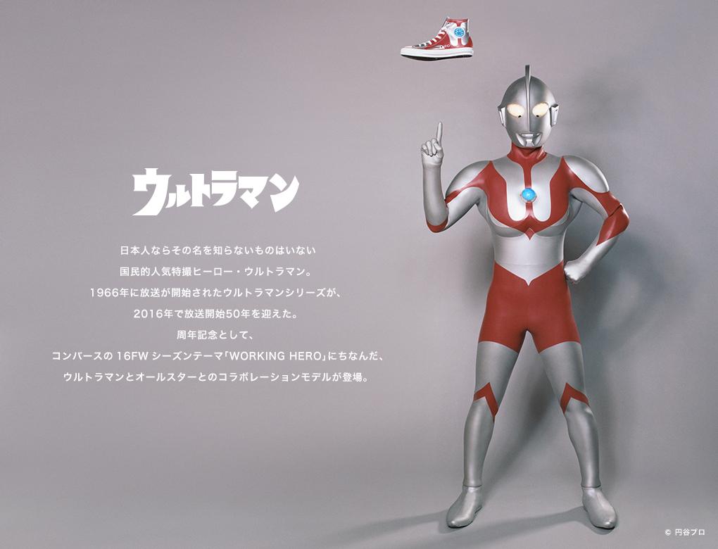 Ulang Tahun Ke 50 Converse Rilis Sepatu Edisi Ultraman Desainnya Kece Banget Nih