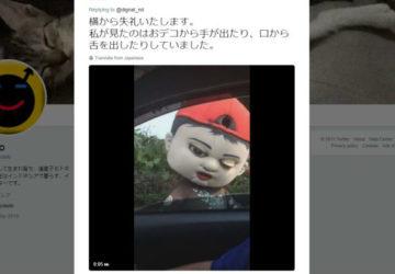 via: Sora News
